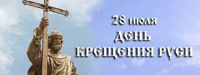 Руководители Валуйского городского округа поздравили земляков с Днём Крещения Руси