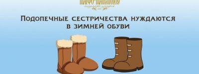 Белгородское сестричество милосердия просит помочь подопечным зимней обувью