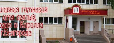 Православная гимназия во имя святых Кирилла и Мефодия г. Белгорода