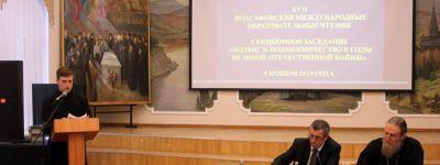 Заседание научной секции  XVII Иоасафовских чтений «Подвиг и подвижничество в годы Великой Отечественной войны» состоялось в Белгородской семинарии