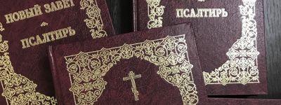 «Новый Завет и Псалтирь» благотворительно распространяют в Валуйской епархии