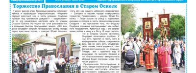 «Православное Осколье» в тысячный раз вышло в свет