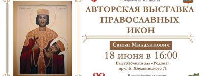 Выставка сербских икон открылась в Белгороде