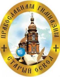 Православная гимназия во имя святого благоверного князя Александра Невского в Старом Осколе