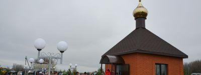Епископ Губкинский освятил новую часовню в Прохоровском благочинии