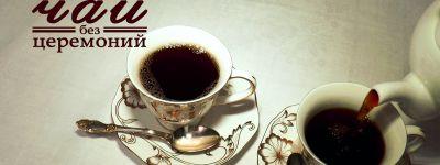 Священнослужители и миряне станут гостями новой телепрограммы «Православного Осколья» «Чай без церемоний»