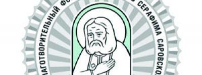 Благотворительный фонд преподобного Серафима Саровского  начал приём работ на «Серафимовские чтения»