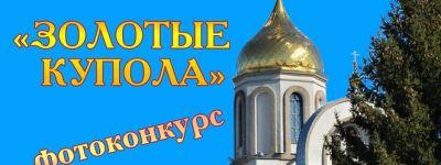 Центр народного творчества Ивнянского района объявил о старте фотоконкурса «Золотые купола», посвящённого Пасхе