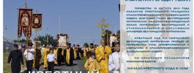 В честь престольного праздника в Губкине пройдёт торжественный Крестный ход