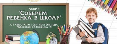 Акцию «Соберём ребёнка в школу» начинает белгородское сестричество милосердия