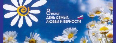 Руководители Белгородской области поздравили с Днём семьи, любви и верности