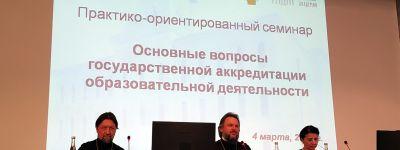 Проректор Белгородской семинарии принял участие в семинаре «Основные вопросы государственной аккредитации образовательной деятельности», который прошел в Московкой Духовной Академии
