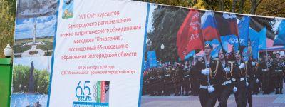 Помощник благочинного 2-го Губкинского округа принял участие в открытии патриотического молодёжного слёта «Поколение»