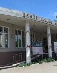 Центр православной книги