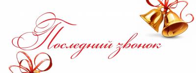 Белгородская православная гимназия поздравила учеников и родителей с окончанием учебного года
