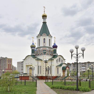 Храм Святителя Алексия митрополита Московского и всея Руси в Майском