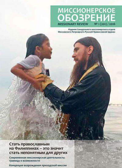Миссионерское обозрение № 1. 2016