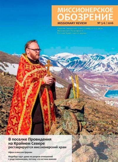 Миссионерское обозрение № 5-6. 2016