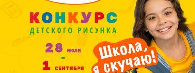 Фонд Андрея Первозванного объявил детский творческий конкурс «Школа, я скучаю!»