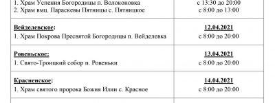 Установлен график пребывания мощей святых в храмах Валуйской епархии