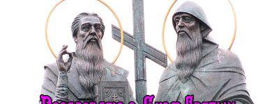 В белгородской православной гимназии День славянской письменности отметили молитвами