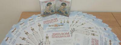 Старооскольские православные гимназисты стали победителями и призёрами конкурса «История моей семьи в истории моей России»