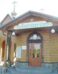 Паломнический центр Белгородской и Старооскольской епархии
