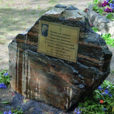 Храм Архистратига Михаила в селе Гора-Подол
