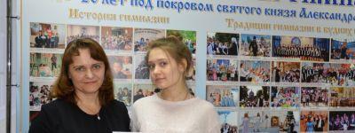 Старшеклассница старооскольской православной гимназии стала призёром Всероссийского конкурса сочинений