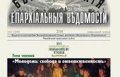 Белгородские епархиальные ведомости №10 2018