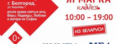 Православная выставка-ярмарка «Кладезь» открылась в Белгороде