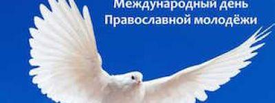 Праздничный концерт, посвященный Дню православной молодежи, на Сретение проведут в Губкине