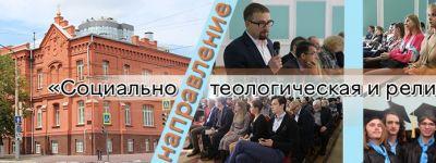 80 бюджетных мест по программам изучения теологии открыто в этом году в Белгородском госуниверситете