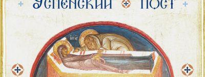 Епископ Губкинский обратился к православным в преддверии Успенского поста