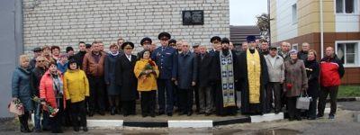 Мемориальную доску в честь бывшего начальника старооскольского СИЗО освятили в Белгородской епархии