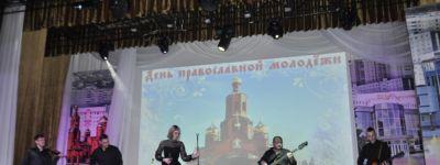 Концертом и наградами отметили День православной молодёжи в Губкине