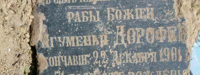 Надгробный камень матушки Дорофеи времён Российской империи, найденный во время дорожных работ, доставлен в Богородице-Тихвинский монастырь