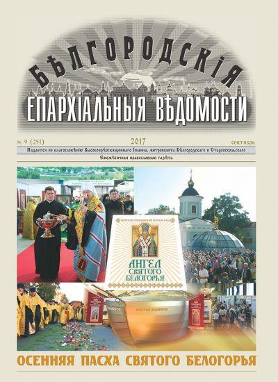Белгородские епархиальные ведомости №9 2017