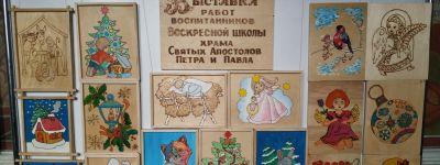 Воспитанники воскресной школы при храме апостолов Петра и Павла подготовили рождественскую выставку творческих поделок