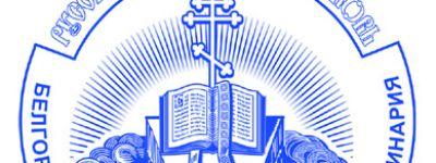 Международная научно-практическая конференция «Православная молодежная миссия: духовная свобода и личная ответственность» открывается в Белгородской семинарии