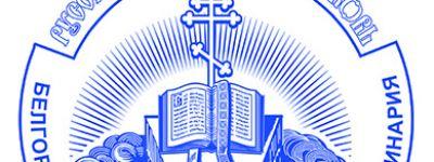 Объявлен приём материалов в девятый сборник «Труды Белгородской духовной семинарии»