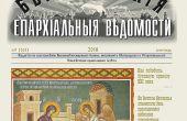Белгородские епархиальные ведомости №9 2018