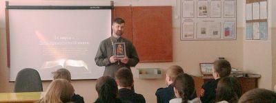 Беседу о православной книге провели в школе в Камызино