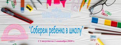 Белгородское сестричество милосердия объявило о старте благотворительной акции «Соберём ребёнка в школу!»