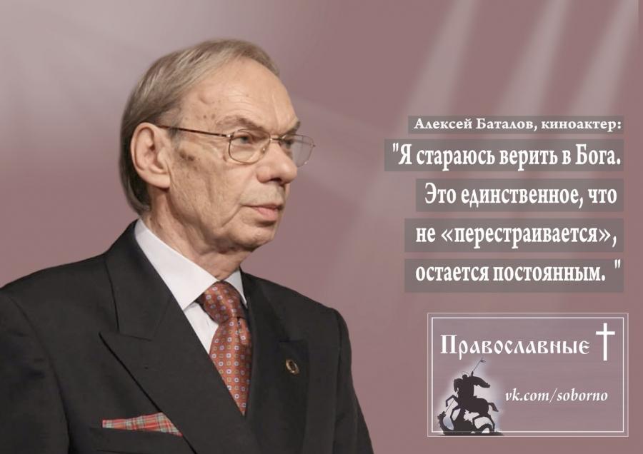 Картинки по запросу Алексей Баталов цитаты